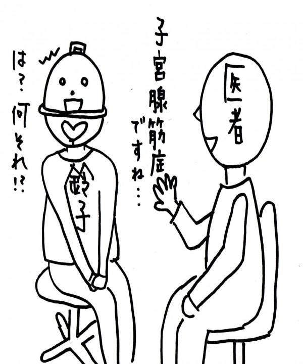 isyatosuzuko